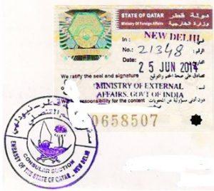 qatar embassy stamp image