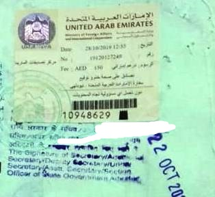 uae embassy attestation stamp